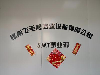 smt工程师招聘_SMT工程师-福州飞毛腿商业设备有限公司-SMT人才网